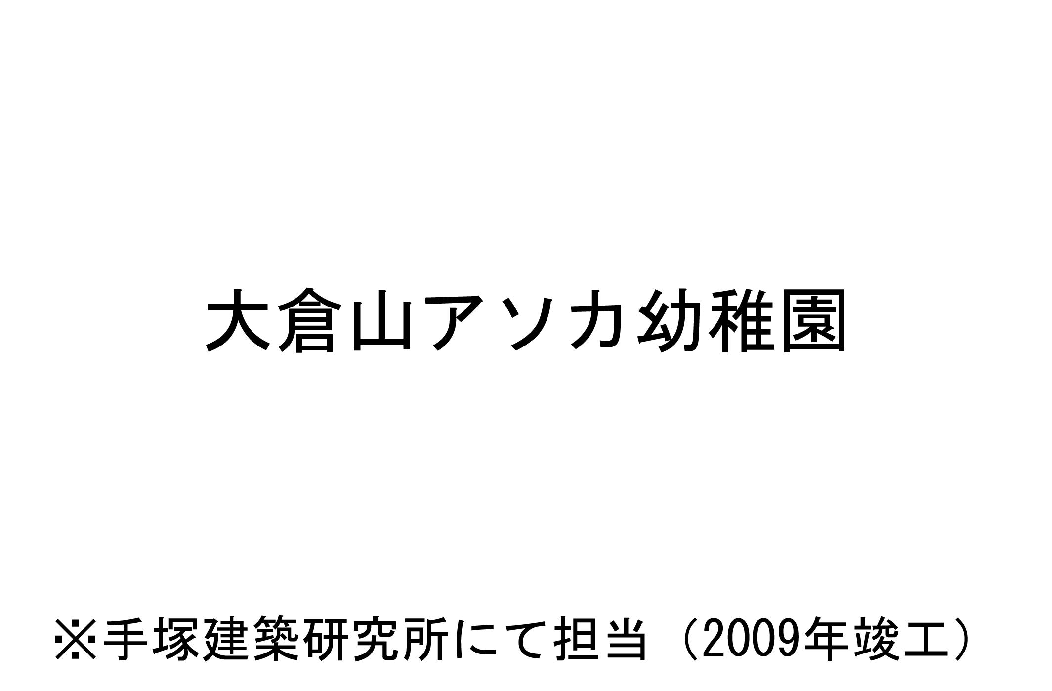 大倉山アソカ幼稚園