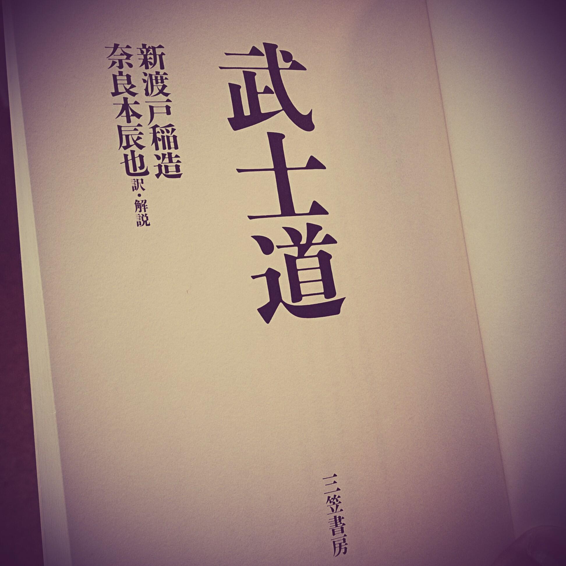 『武士道』を読む理由