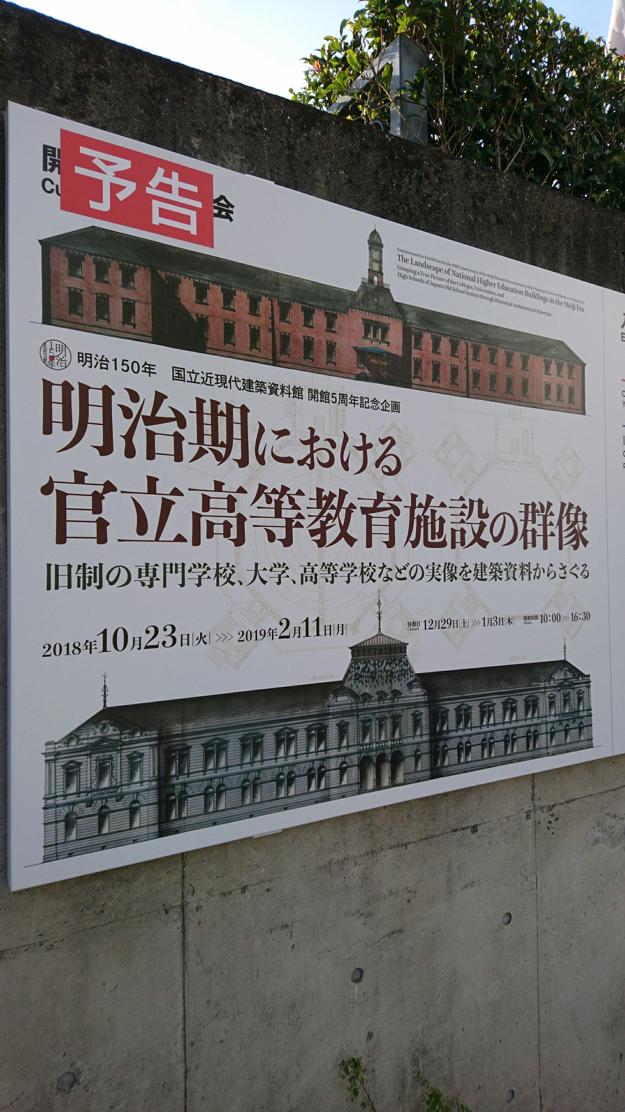 近現代建築資料館