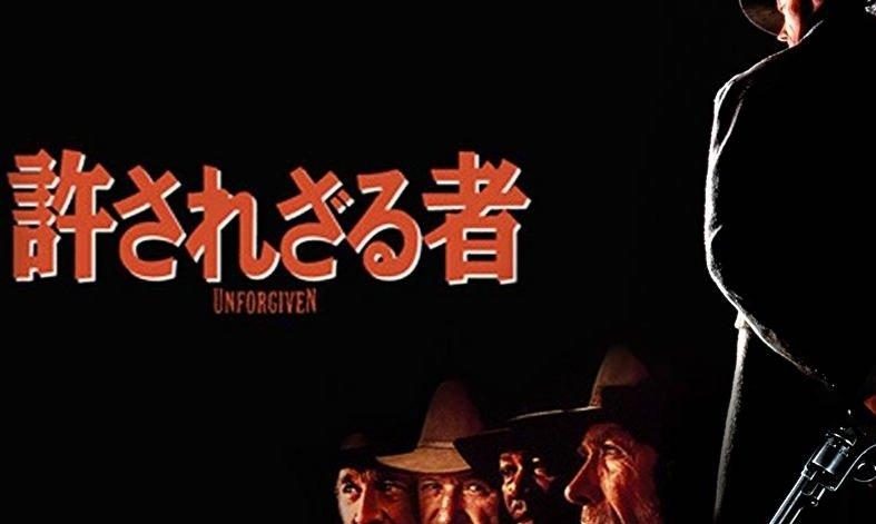 映画 イーストウッド2