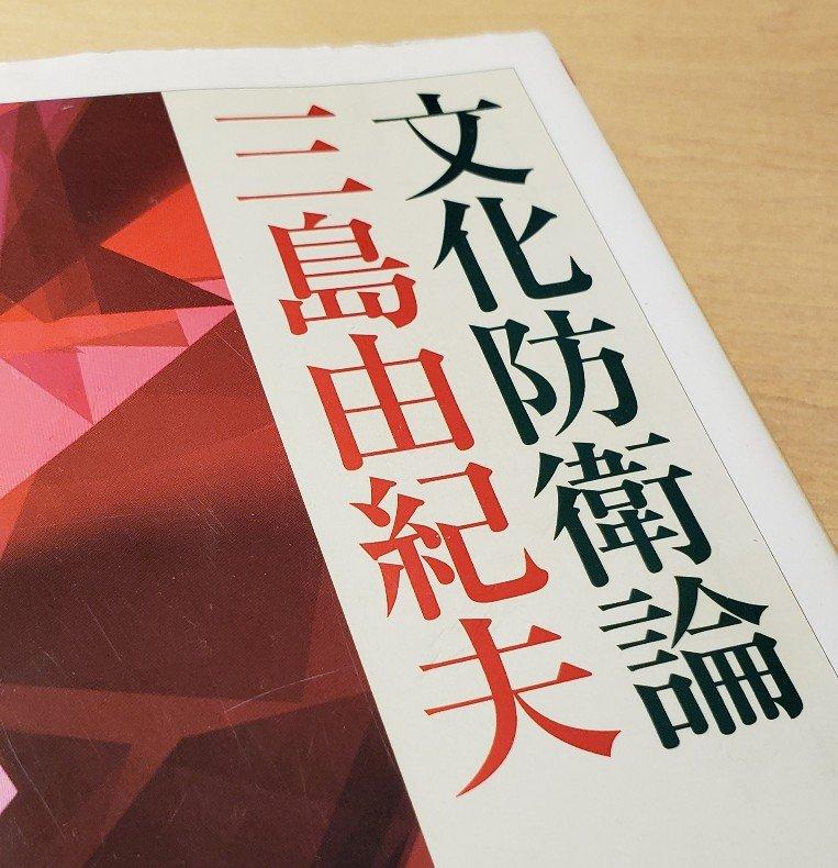 三島由紀夫 文化防衛論